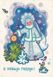 new year post card new year postcard ussr 1980 с новым годом happy new year in