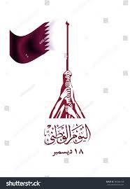 Flag Of Qatar Flag Design Illustration Vector Logo National Stock Vector