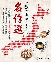 plats cuisin駸 carrefour ippudo tw 一風堂 台灣 home taipei menu prices