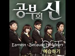 ringtone download god of study master of study ost youtube