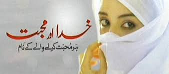 Khuda Aur Mohabbat by GEO Entertainment - Full Drama - 28 oct 2012