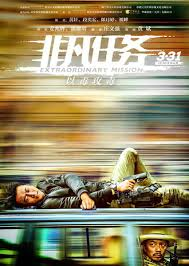 film eksen mandarin 2013 2017 chinese action movies a e china movies hong kong