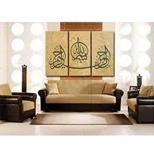 amazon com global artwork arabic calligraphy islamic wll art 3