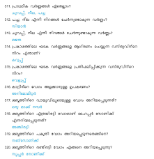 general science questions and answers malayalam set 16