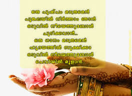 wedding wishes malayalam scrap christmas quotes for cards in malayalam all ideas about
