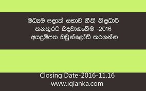 officer vacancy closing date 2016 11 15 iqlanka