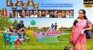 download thumbnail love land surabhi lakshmi malayalam full