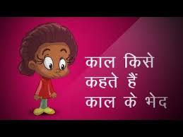 hindi tenses क ल क ल क भ द hindi grammar class 5
