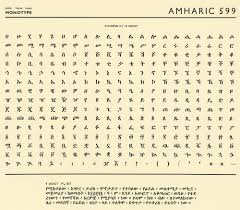 amharic alphabet picture u2013 latest hd pictures images and wallpapers