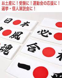japanese headband komesichi rakuten global market bee firewood japanese towel
