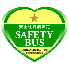 ik ik観光バス ikバス