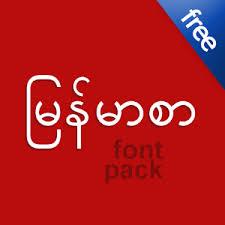 zawgyi one apk app flipfont zawgyi myanmar fonts apk for windows phone android