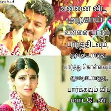 wedding quotes tamil beautiful marriage tamil quotes tamil quotes