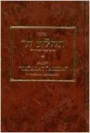 chabad siddur siddur tehillat hashem chabad lubavitch prayer book medium size