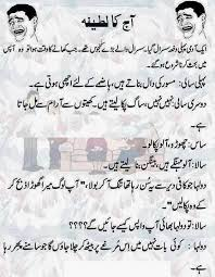 latest funny sms funny sms messages urdu poetry sms poetry