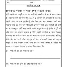 unseen passage worksheet hindi worksheet language worksheet