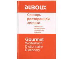 dictionnaire cuisine francais dictionnaire cuisine gourmet allemand français anglais russe