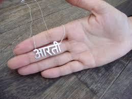 Name Necklace Silver Sanskrit Necklace Hindi Name Necklace Sanskrit Jewelry Silver