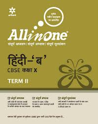 all in one hindi u0027b u0027 cbse class 10 term ii amazon in amita tyagi
