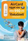 TruemoveH Aircard 3G+ ท่องเน็ตเร็ว แรง ทั่วไทย เพียง 990 บาท ...