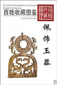 collection design jade ornaments paperback