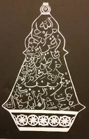 islam 2014 november