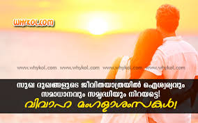 wedding wishes list malayalam wedding wishes