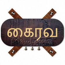 buy dravidian tamil language name plate for house online in