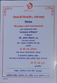 Hindu Wedding Invitations Wording Wedding Reception Invitation Wording In Marathi Best Shoes