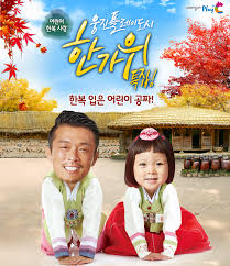 in with sarang happy chuseok from choovely chuseok