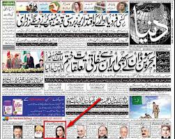 journalists jobs in pakistan newspapers urdu news this is how noob journalists are killing reporting standards in