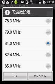 fm modulator apk fm transmitter apk free audio app for