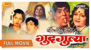 bot lavin tithe gudgulya full movie dada kondke marathi movies