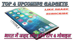 latest electronic gadgets top 4 upcoming latest gadgets in india 2017 जल द ल च