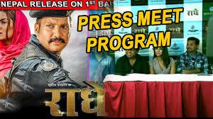 new upcoming movie baisakh 1st radhe र ध press meet