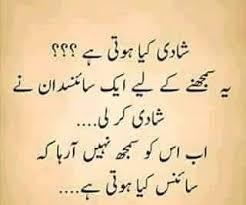wedding quotes in urdu jokes on marriage in urdu staplepost