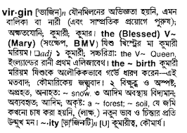 bengali meaning of at
