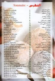 cuisine arabe 4 la cuisine algérienne cuisine rima les beignets sucres ar fr