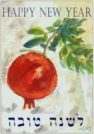 one pomegranate 5 x 7 rosh hashanah card by arelmishory on etsy