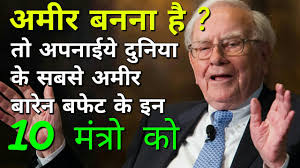 warren buffett biography in hindi top 10 success rules by warren buffett in hindi warren buffett