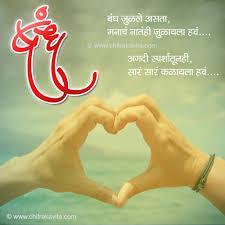 wedding quotes in marathi marathi poems poems in marathi