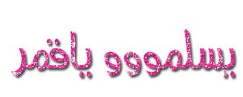 My love Algeria Images?q=tbn:ANd9GcSzYp1_OWvtnpo7tN7hFgdove39g-9Jr5hFTLX8V4lUjsVtbwq06AGHUSsB