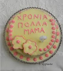 bergamot white chocolate birthday cake kopiaste greek