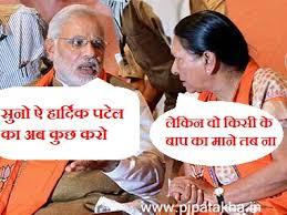 Patel Meme - hardik patel narendra modi aanandiben patel meme pj patakha