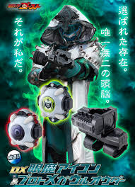 mask rider ghost kamen rider ghost dx proto megauloader premium release announced