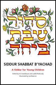 shabbat siddur shabbat b yachad a child s siddur ks600 4 50 eks