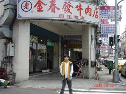 m騁ier cuisine food and restaurant taipei municipal zhongxiao junior high