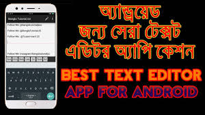 android text editor best text editor app for android