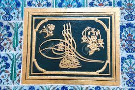 Ottoman Tiles Arabic Script Named Tughra In A Ottoman Tiles Topkapi Palace