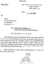 forwarding letter revenue and forest dept mantralaya forwarding letter to zilla